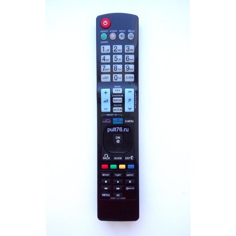 Пульт для телевизора LG AKB73275605