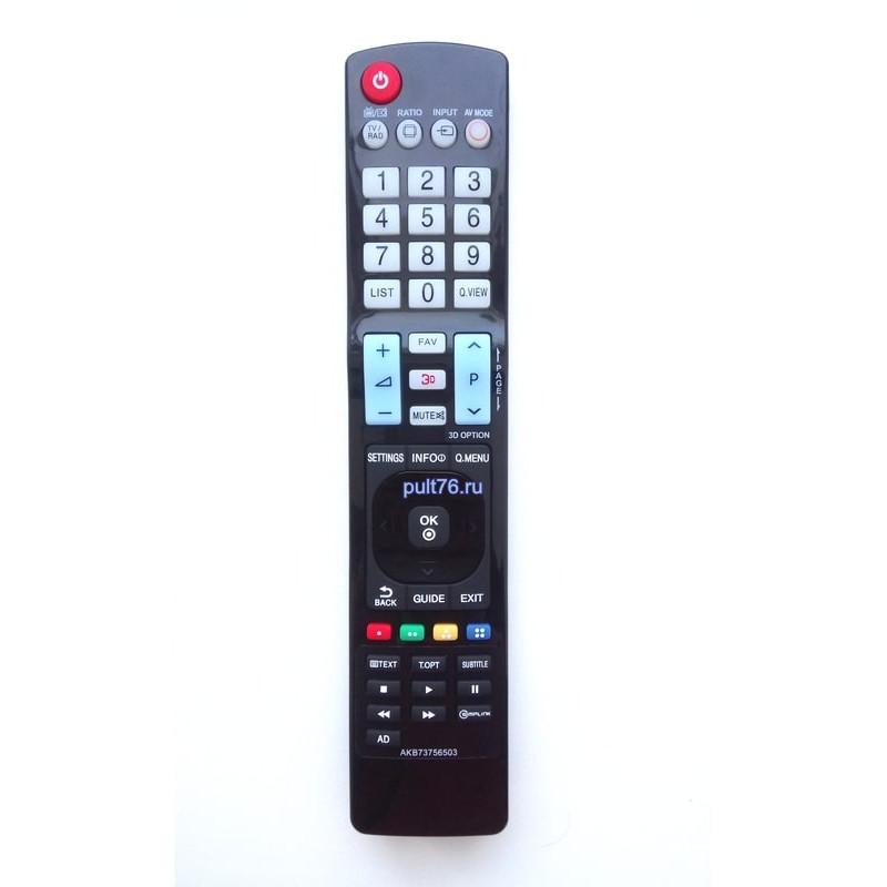 Пульт для телевизора LG AKB73756503
