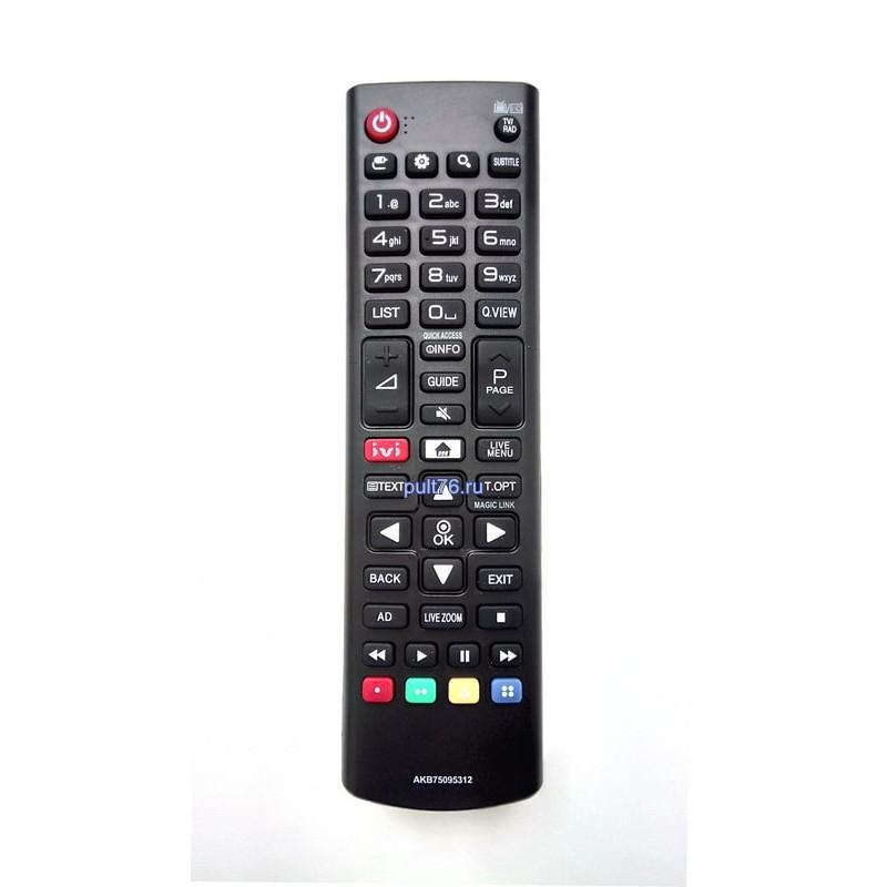 Пульт для телевизора LG AKB75095312